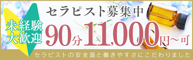 セラピスト募集中 90分10,500円~