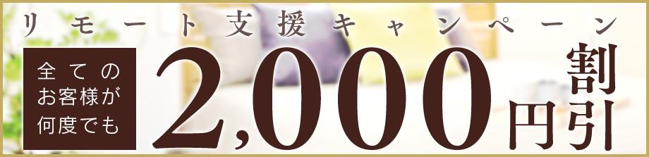 リモート支援キャンペーン2000円割引
