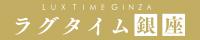 銀座メンズエステ【ラグタイム】