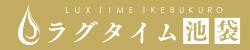 池袋メンズエステ【ラグタイム】