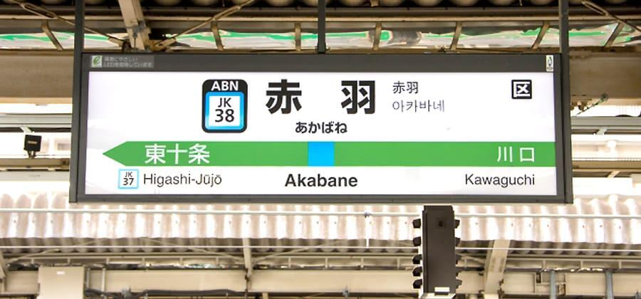 赤羽駅の写真