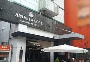 赤坂で出張マッサージを呼べるホテル「アパヴィラホテル〈赤坂見附〉」
