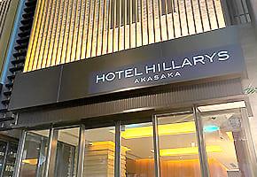 赤坂で出張マッサージを呼べるホテル「ホテルヒラリーズ赤坂」