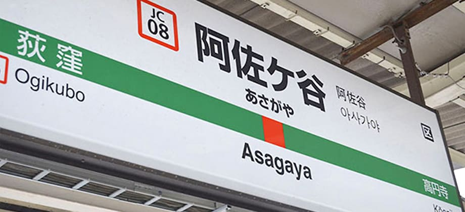 阿佐ヶ谷駅の写真