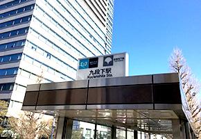千代田区九段下出張マッサージ