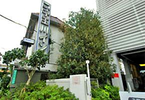 二子玉川で出張マッサージを呼べるホテル「ビジネスホテル 二子玉川イン」