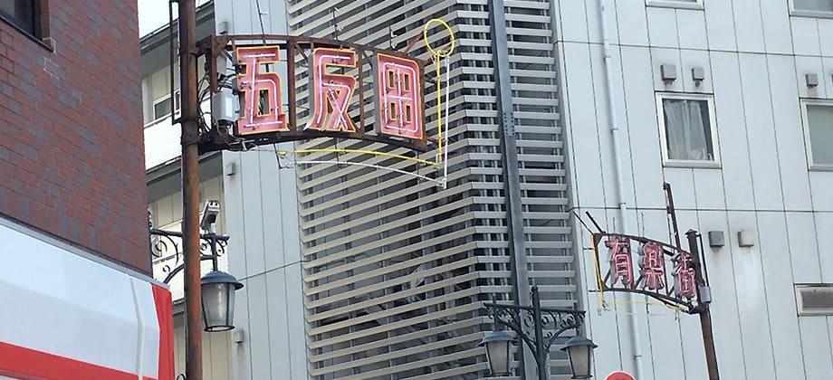 五反田有楽街の写真