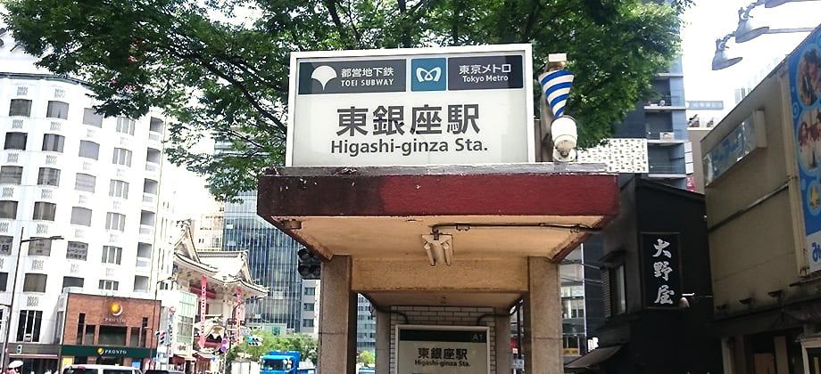 東京メトロ日比谷線最寄り駅の写真