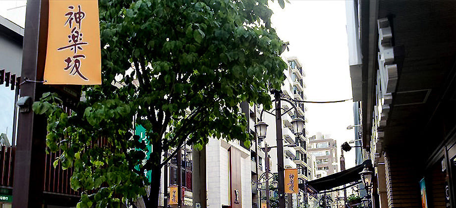 新宿区神楽坂の街並み写真