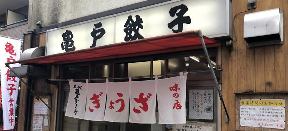 亀戸餃子本店の写真