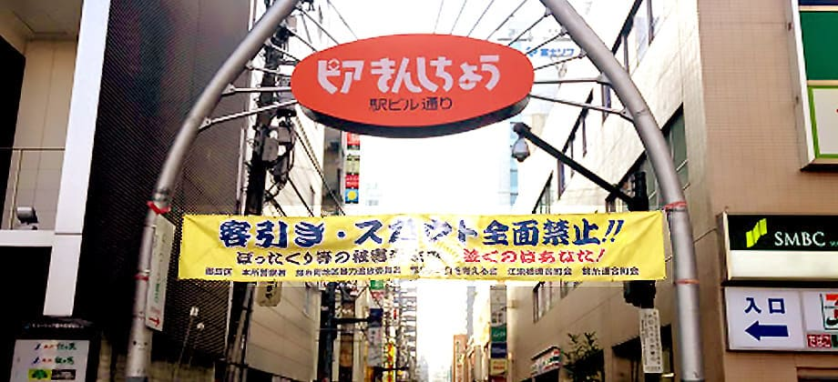 錦糸町駅前の写真