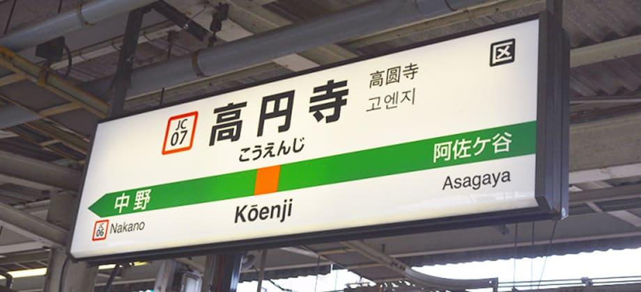 高円寺駅の写真