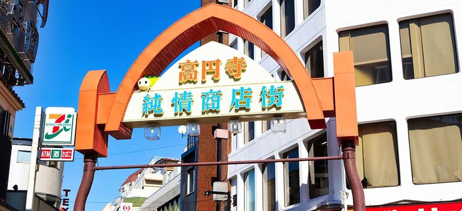 高円寺純情商店街の写真