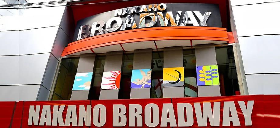 中野ブロードウェイの写真