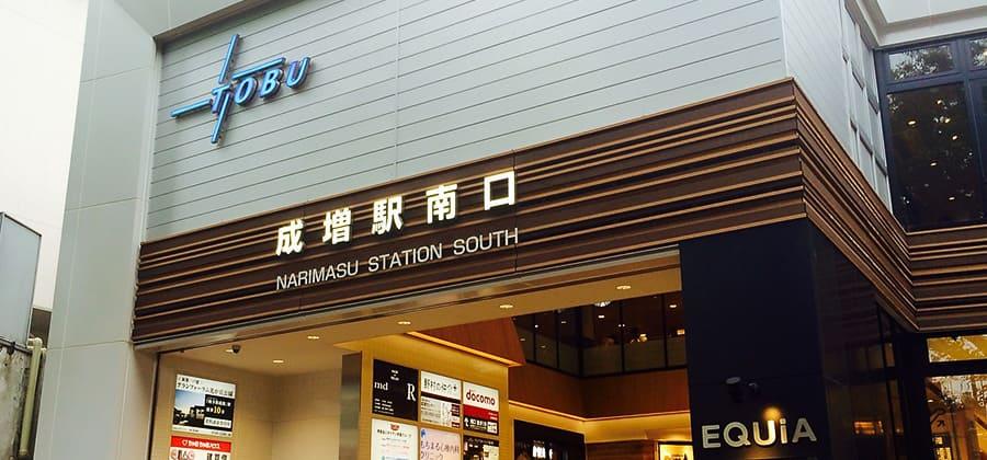 成増駅南口の写真