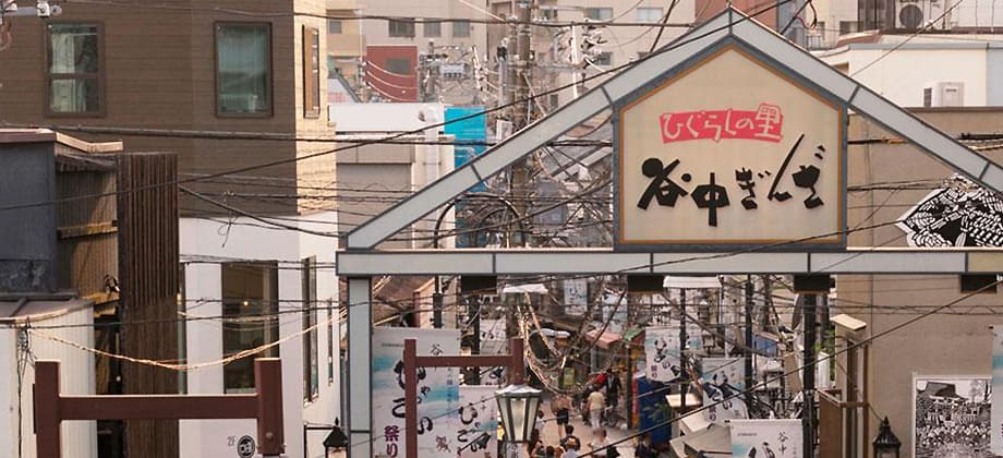 谷中銀座商店街の写真