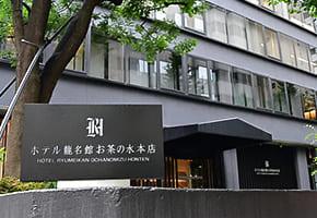 御茶ノ水の出張マッサージ可能なホテル「ホテル龍名館お茶の水本店」