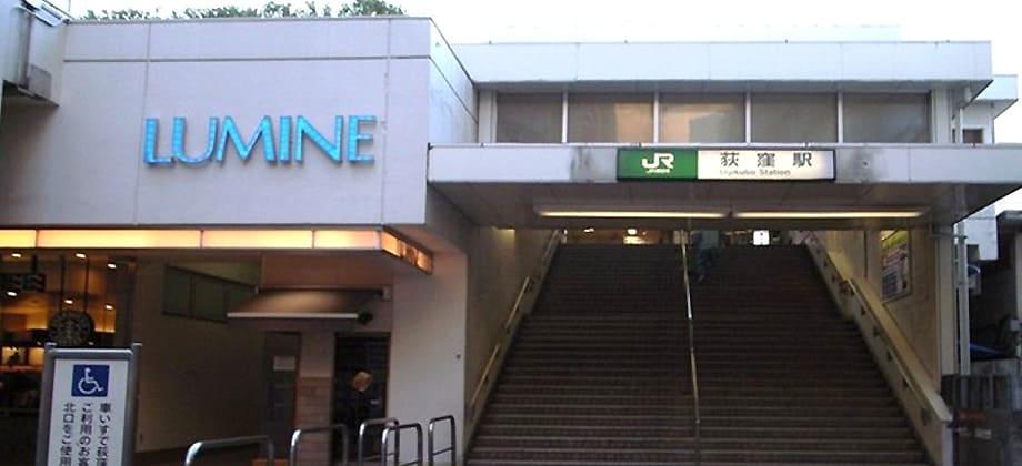 荻窪駅の写真