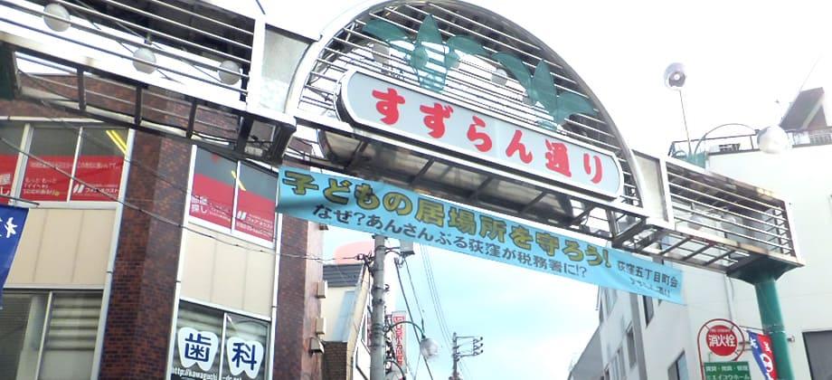 荻窪純情商店街の写真