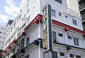 大森の出張マッサージ可能なホテル「ビジネスホテル南国・二番館」