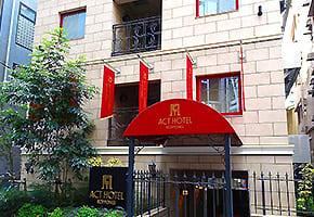 六本木周辺の出張可能なホテル「アクトホテル六本木」