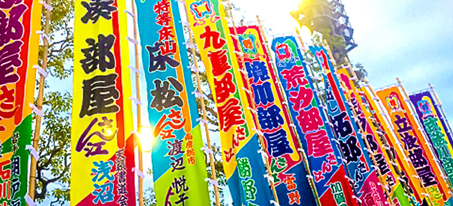 大相撲ののぼり旗写真