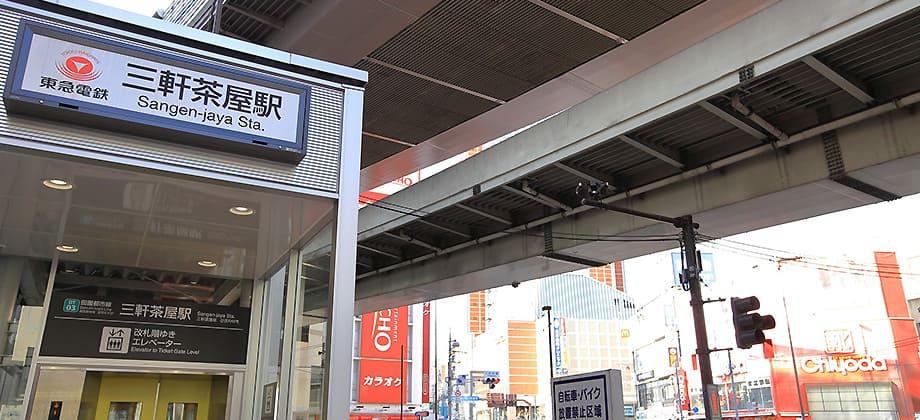 三軒茶屋駅の写真