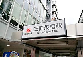 世田谷区三軒茶屋出張マッサージ