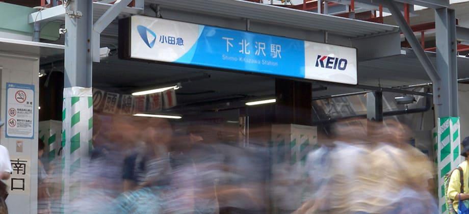 下北沢駅の写真