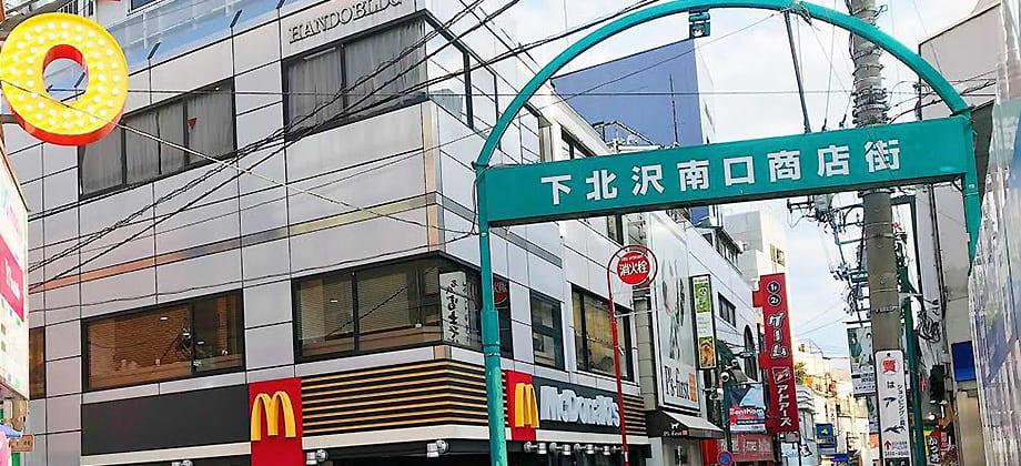 下北沢の商店街の写真