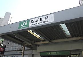品川区五反田出張マッサージ