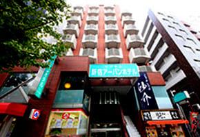 新宿三丁目周辺の出張可能なホテル「新宿アーバンホテル」