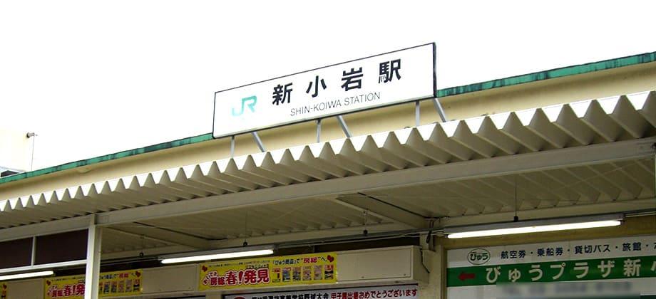 新小岩駅前の写真