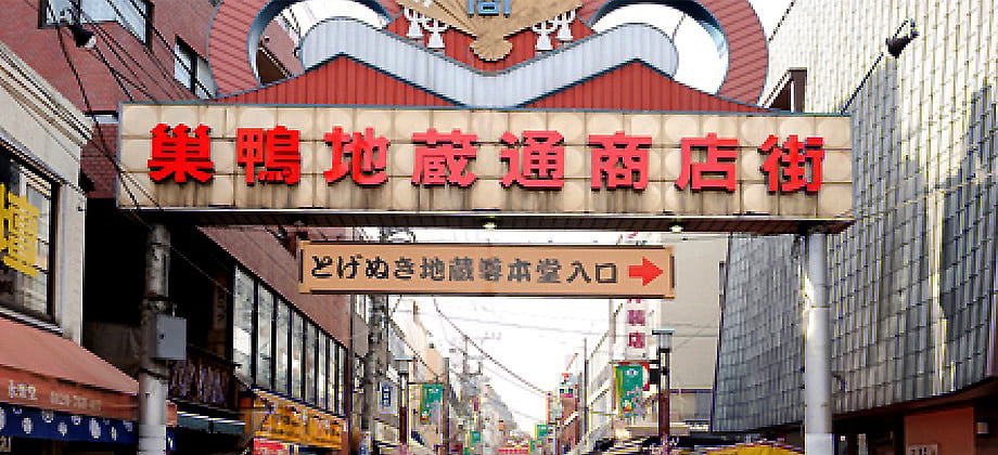 巣鴨地蔵通り商店街の写真
