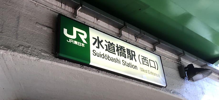 水道橋駅の写真