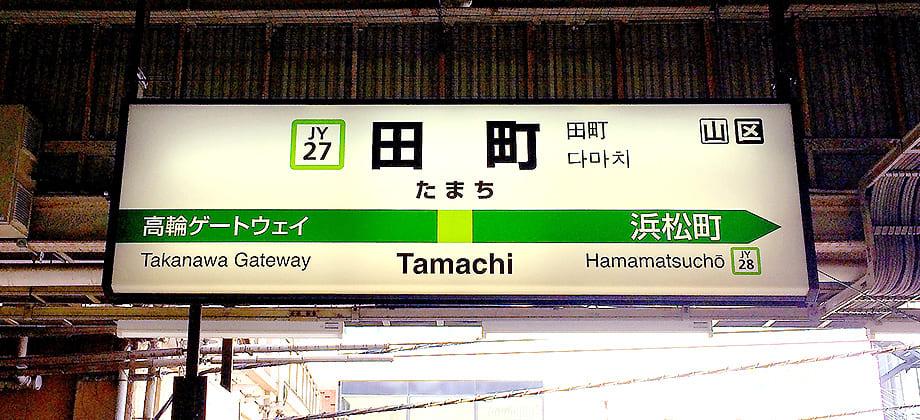 田町駅の写真