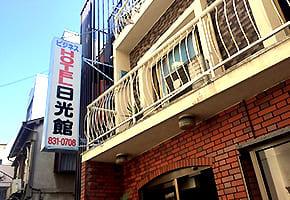 上野で出張マッサージを呼べる「ホテル日光館」