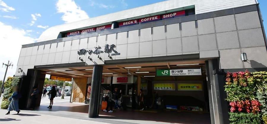 四ツ谷駅の写真