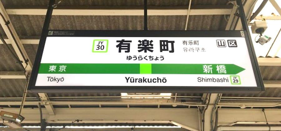 有楽町駅の写真