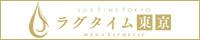 出張マッサージ【ラグタイム東京】