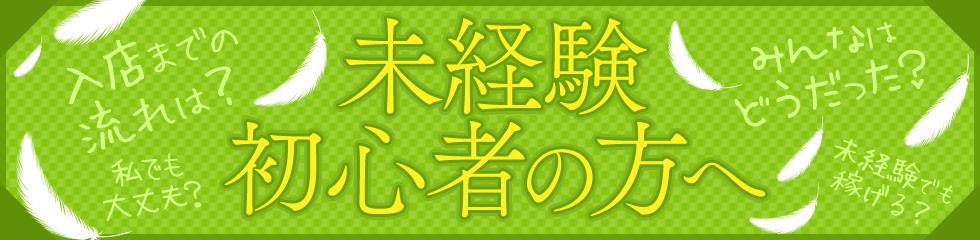 東京出張マッサージ『ラグタイム東京』に応募をご検討中の未経験、初心者の方へ